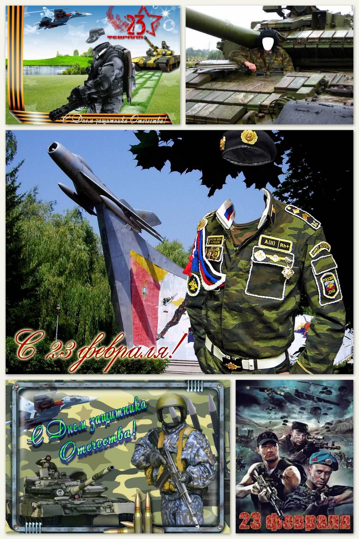 Шаблоны для фотошопа к празднику 23 Февраля - 17 Января ...: http://photoshop-1.3dn.ru/news/shablony_dlja_fotoshopa_k_prazdniku_23_fevralja/2011-01-17-135