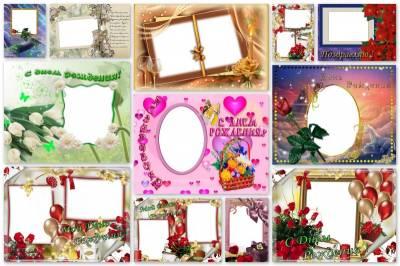 Рамки для фотошопа с днем рождения