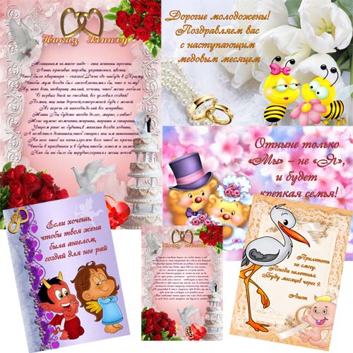 Шаблоны свадебные наказ жениху и
