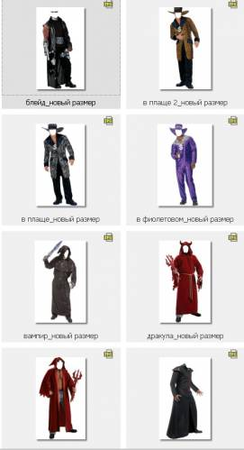 Шаблоны мужские карнавальные костюмы