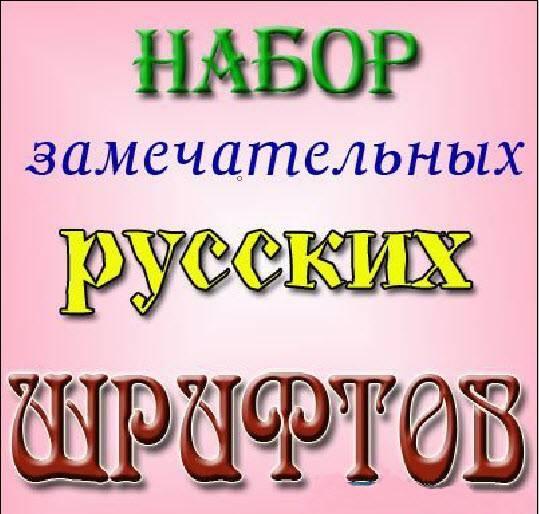 Русские шрифты для фотошопа русские