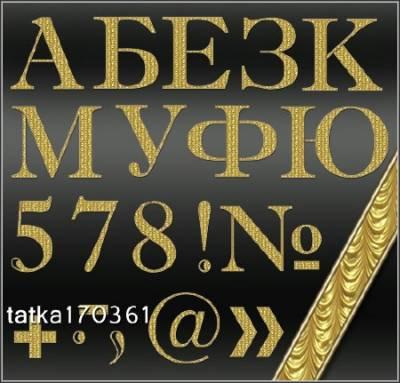 Золотистые буквы и символы для