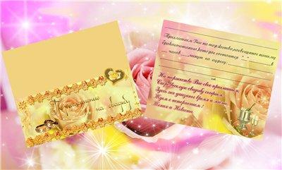 Приглашение на свадьбу двухстороннее