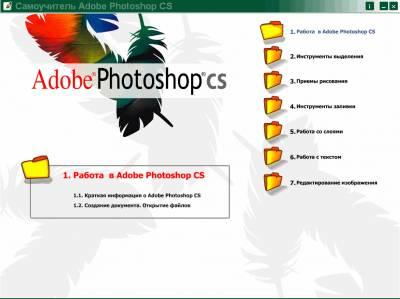 Видео курс adobe фотошоп photoshop cs 3